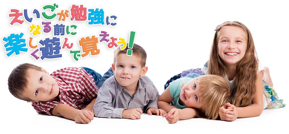 プリスクール・こども英会話 - アメリカのカリキュラムを基本にした幼児プログラム「ファーストラーニング」